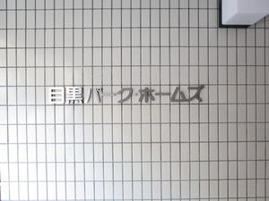 表札.JPG