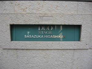 デュオステージ笹塚東館の看板.jpg